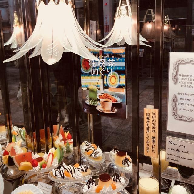 あの輝きの世界へ – Osaka Metro 純喫茶めぐり