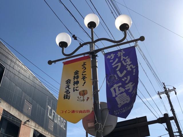 広島五日市・コイン通りと通貨の歴史